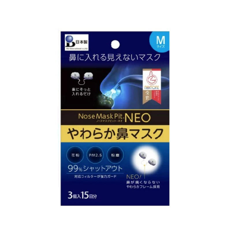 【日本製】Nose Mask Pit Neo 柔軟型隱形口罩9個裝(Size: M)