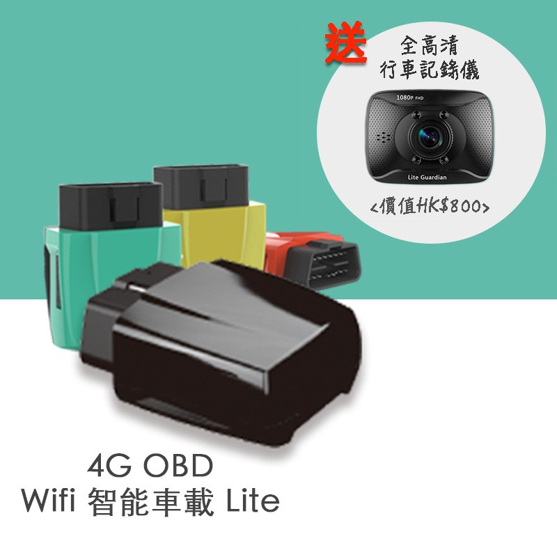 4G OBD Wifi 智能車載 Lite Guardian GPS Car Tracker(送1080P高清行車紀錄儀