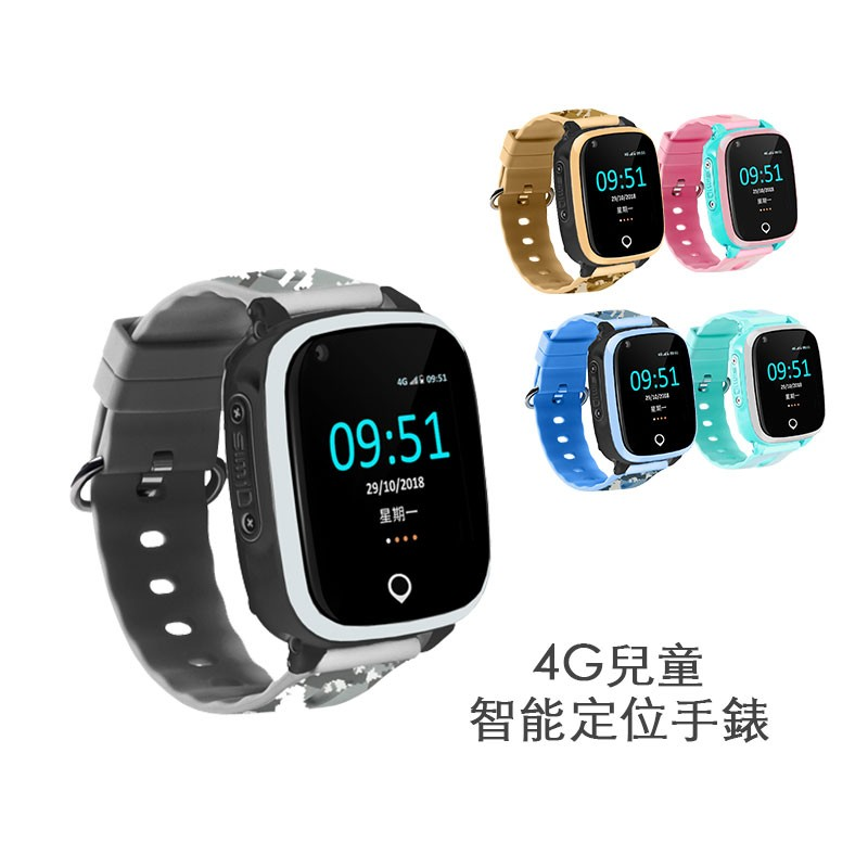 4G兒童智能定位手錶 Lite Guardian 4G Kids Smart Tracking Watch