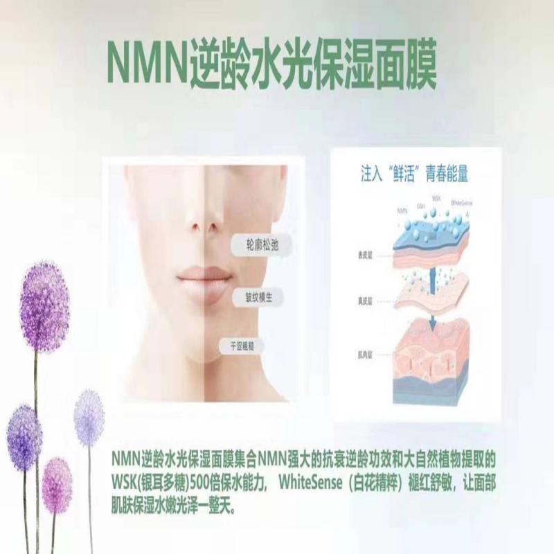 NMN逆龄水光保湿面膜,每盒5片,适合干燥季节缺水肌肤。
