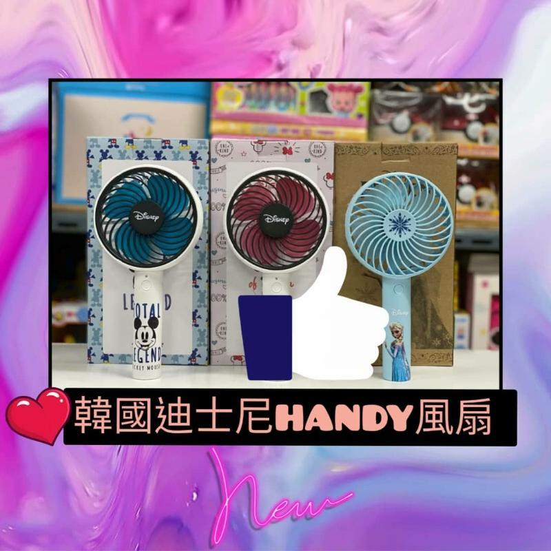韓國迪士尼HANDY風扇